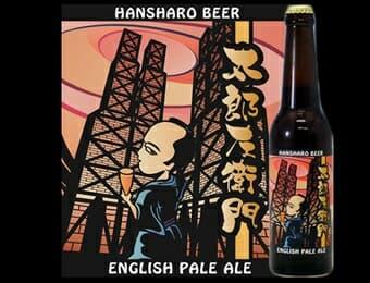 反射炉ビールの画像
