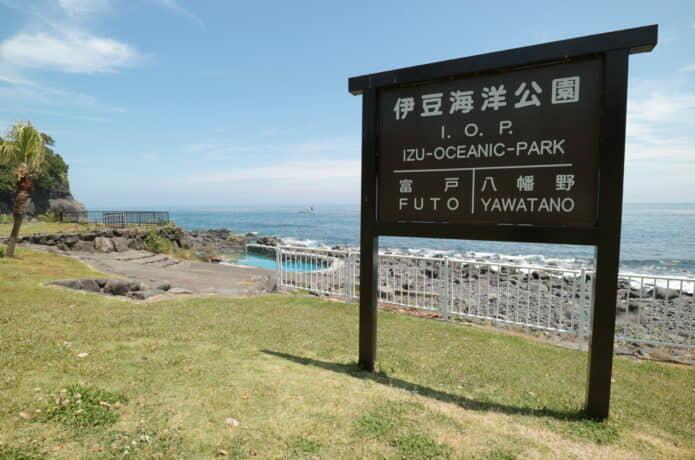 伊豆海洋公園の看板の画像