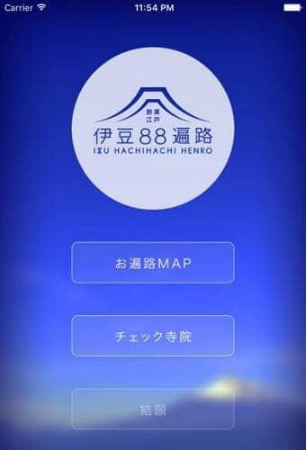 伊豆88遍路のアプリ