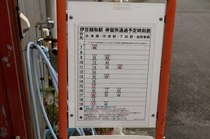 東海バスの時刻表