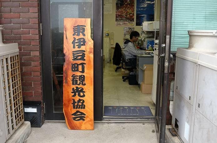 東伊豆観光協会