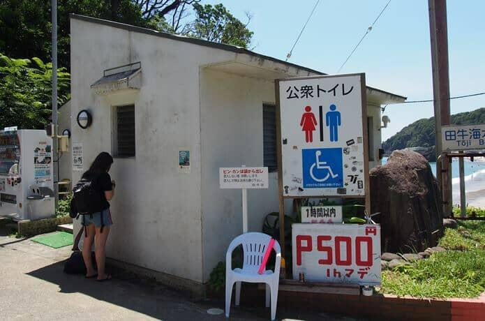 竜宮窟 トイレ