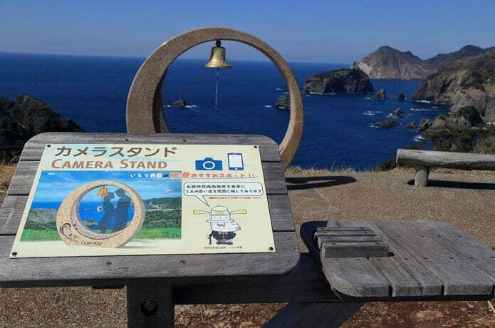 あいあい岬とカメラスタンド
