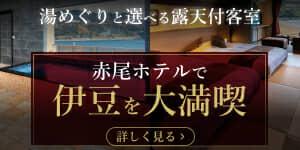 稲取温泉 赤尾ホテル