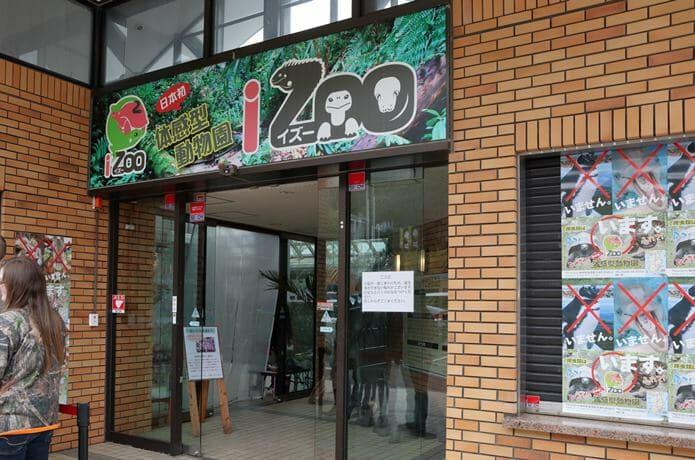 iZoo 入口