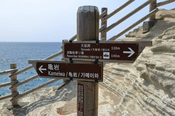 堂ヶ島 案内標識