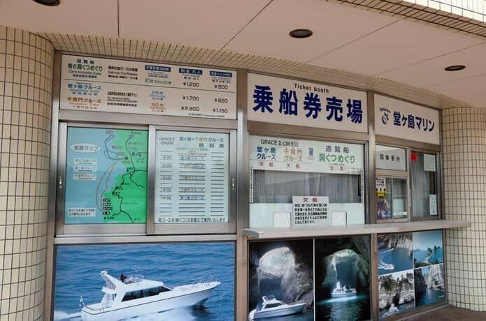 堂ヶ島 観光船 窓口