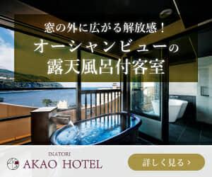 伊豆稲取温泉 赤尾ホテル