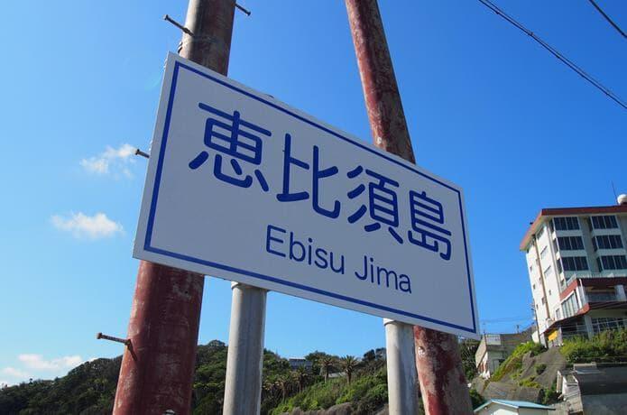 恵比須島 看板