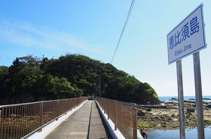 恵比寿島と橋