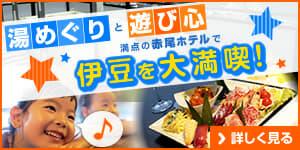 稲取温泉 赤尾ホテルのプラン予約