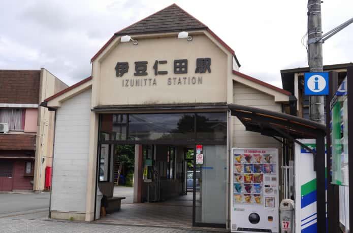 伊豆仁田駅