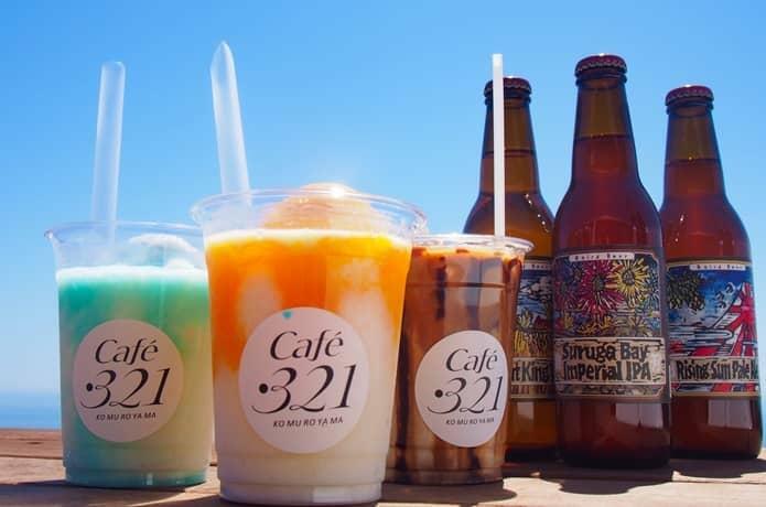 小室山カフェ 321 ビール