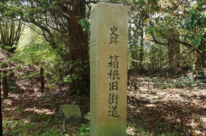 箱根街道 石柱