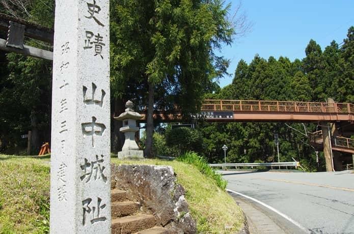 山中城跡 石碑