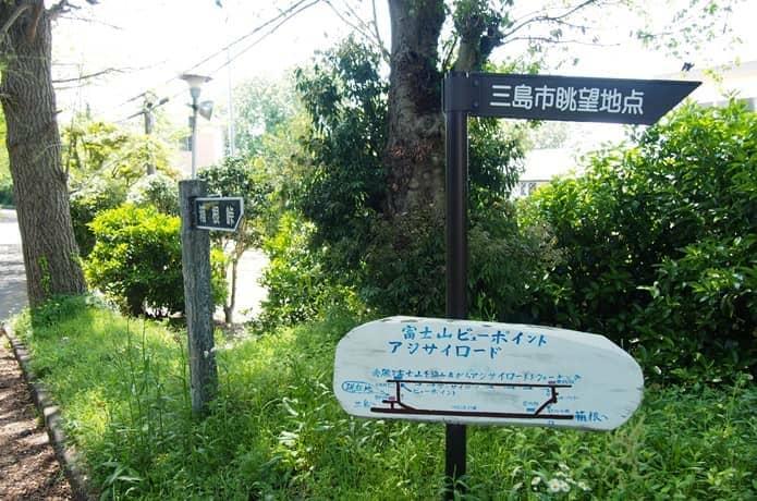 三島市街地眺望点 標識