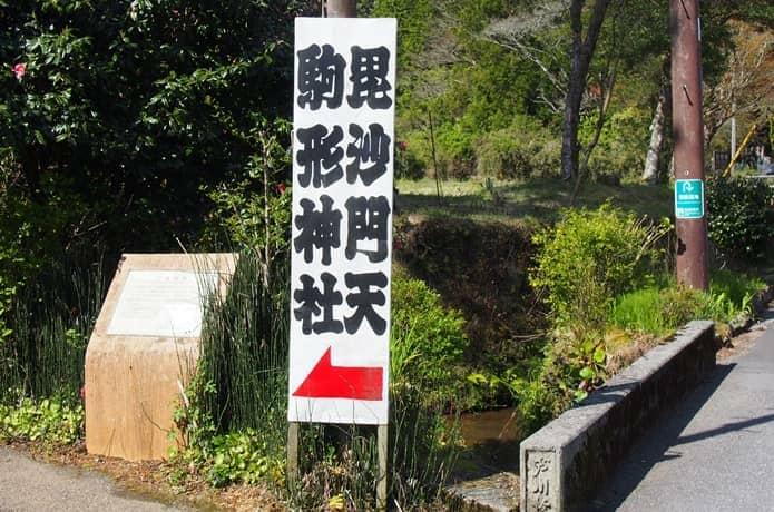 箱根駒形神社 案内板