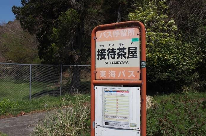 東海道 接待茶屋