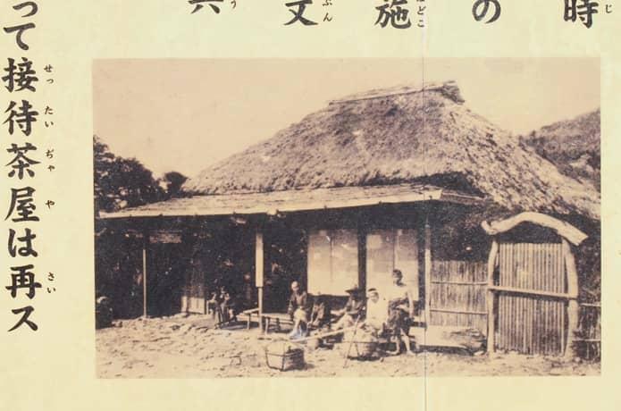昔の接待茶屋