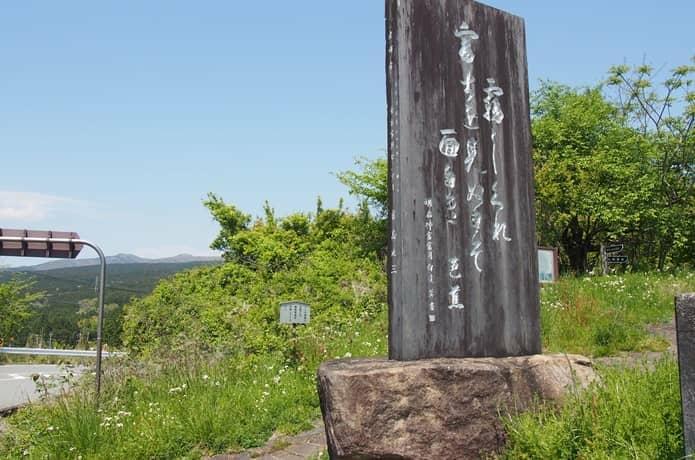 浅間平地区の石畳 松尾芭蕉の碑文