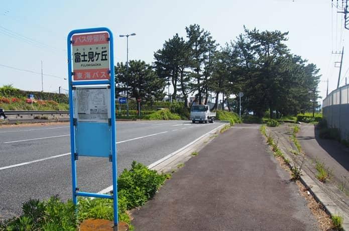 東海バス 富士見ヶ丘バス停