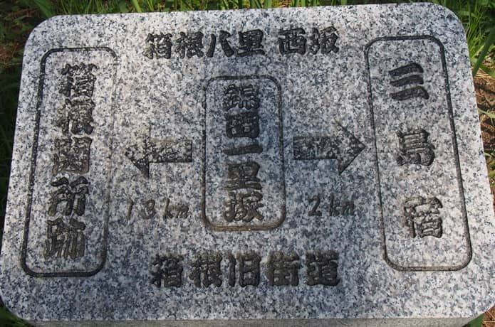 箱根旧街道 標識