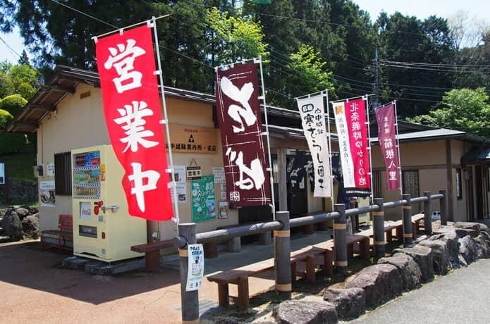 山中城 売店