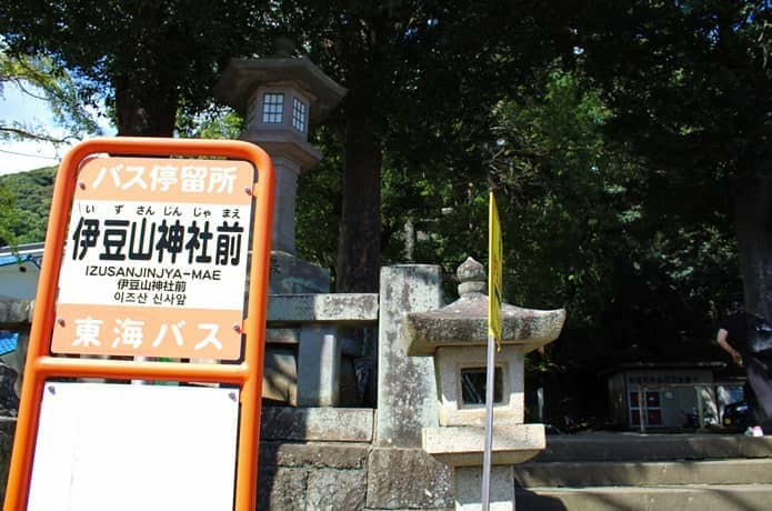伊豆山神社 バス停